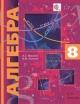 Алгебра 8 кл. Учебник для углубленного изучения